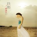 Sun Rise/Joi Cai Chun Jia