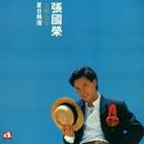 Quan Lai You Ni  Xia Ri Jing Xuan/Leslie Cheung
