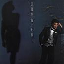 Zhang Guo Rong De Yi Pian Chi/Leslie Cheung