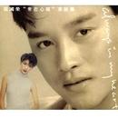 Chang Zai Xin Tou/Leslie Cheung