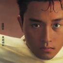 Feng Ji Xu Chui/Leslie Cheung