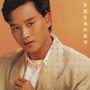 Wei Ni Zhong Qing/Leslie Cheung