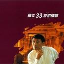 Luo Wen 33 Shou Zhao Pai Ge/Roman Law