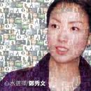 Xin Shui Xuan Ze/Sammi Cheng
