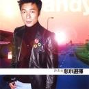 Xin Shui Xuan Ze/Andy Hui