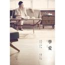 Xue Ai/Andy Hui