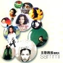 Wen Ge Yu Wo/Sammi Cheng