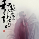 He Na Shei De (2nd Version)/William So