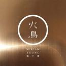 Huo Diao/Miriam Yeung