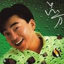 Qiu Ni Jiang Qing Chu (Hua Xing 40 Ji Lie)/Lui Fong