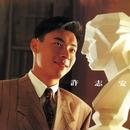 Lian Ai Pian Duan (Hua Xing 40 Fu Ke Ji Lie)/Andy Hui