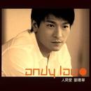 Ren Jian Ai/Andy Lau