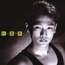 Zhi Xiang Liu Xia (Hua Xing 40 Fu Ke Ji Lie)/Alex To