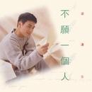 Bu Yuan Yi Ge Ren (Hua Xing 40 Ji Lie)/Edmond Leung