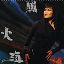 Feng Huo Hai (Capital Artists 40th Ji Lie)/Eliza Chan