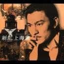 Xin Shang Hai Tan Dian Ying Yuan Sheng Da Die/Andy Lau