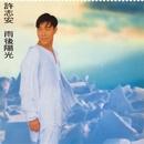 Yu Hou Yang Guang (Capital Artists 40th Ji Lie)/Andy Hui