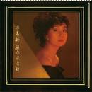 Yuan Ni Ji Xu Zui (Capital Artists 40th Ji Lie)/Agnes Chan