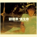 Zhen Sheng Ming/Andy Lau