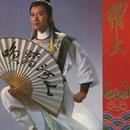 Bo Si Mao (Hua Xing 40 Ji Lie)/Roman Law