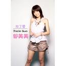 Jocie 2009/Jocie Guo Mei Mei