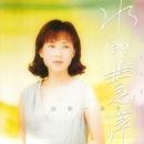 Shui De Hui Ping/Hui Ping Lin