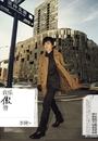 Music Of My Pride/Li Jian