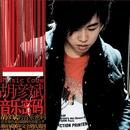 Music Password/Anson Hu