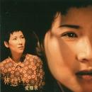 Ai Nan Qiu/Hui Ping Lin