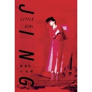 Little Girl/Jing Chang
