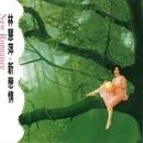 New Romance/Hui Ping Lin