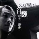 Through The Time/Xu Wei