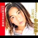 I Love Faye Wong/Maggie Chiang