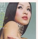 Tomorrow/Elva Hsiao