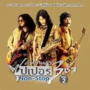 Carabao Super 3 Cha Non-Stop Vol.2/Carabao