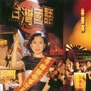 Tai Wan Guo Yu/Hui Ping Lin