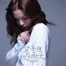 Break Up Rainy Days/Charmaine Fong