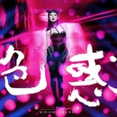 Taboo (Extended Version)/Miriam Yeung