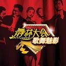 Wu Lin Da Hui Zhi Ge Wu Mei Ying/Wu Lin Da Hui Zhi Ge Wu Mei Ying