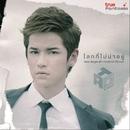 Lok Tee Mai Na Yoo/Tao Sattaphong