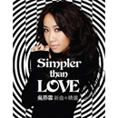 Simpler Than Love/Kary Ng