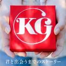 君と出会うまでのストーリー/KG
