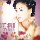 Kan Zhu Wo De Lian/Chiang Shu Na