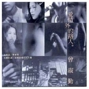 Ai Qing Wai De Lu Ren/Tseng Shu Ching