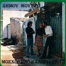 Dimou Moutsi - Synoikismos A/Viky Moscholiou, Antonis Kalogiannis