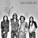 Lom Hai Jai Deaw Gun/Rock Rider