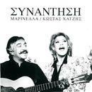 Synantisi/Marinella