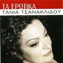 Ta Erotika/Tania Tsanaklidou