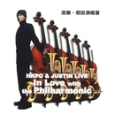 Justin In Love With HK Philharmonic Concert (Live)/Justin Lo