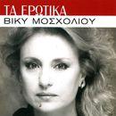 Ta Erotika/Viky Moscholiou